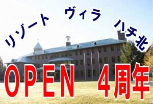 オープン4周年記念写真