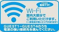 無料WiFiご利用いただけます。